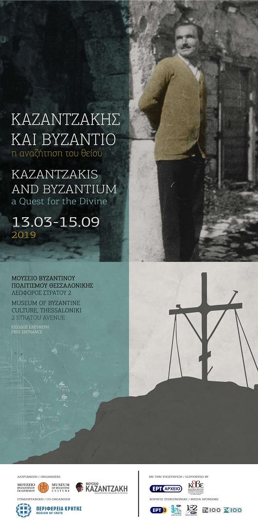 Kazantzakis--Byzantio-poster-copy.jpg