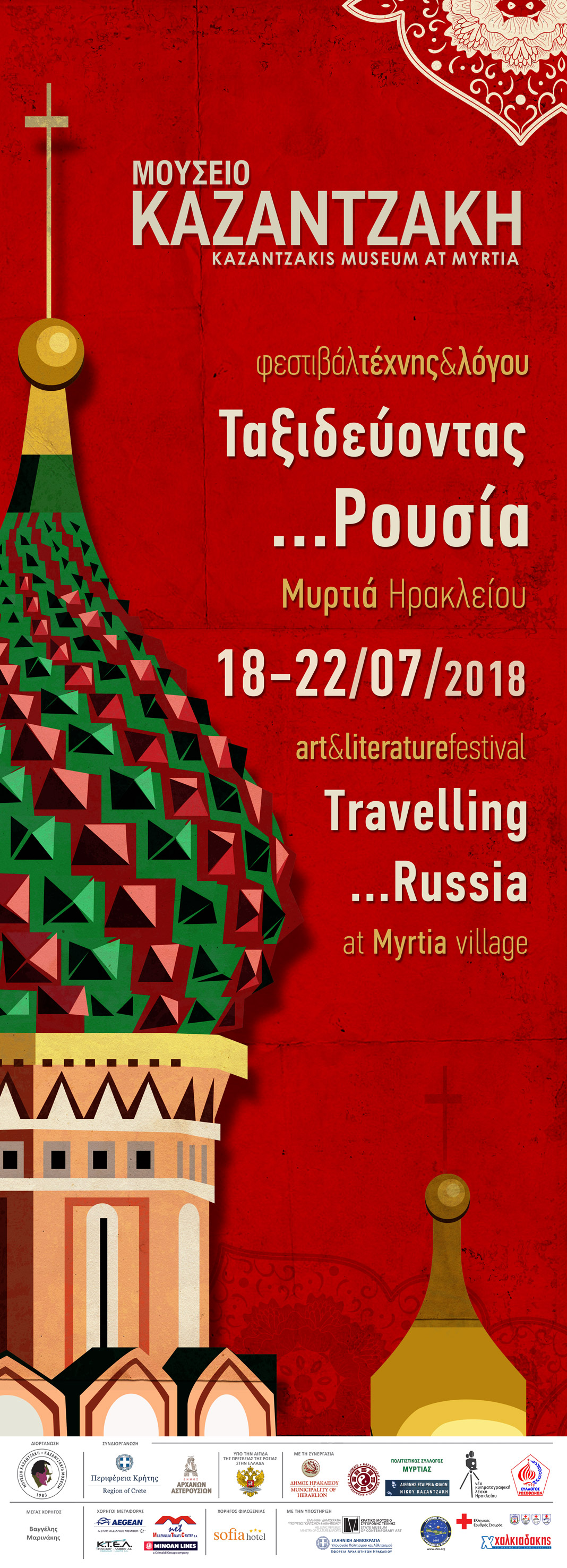 Travelling_Rusia_posterA.jpg