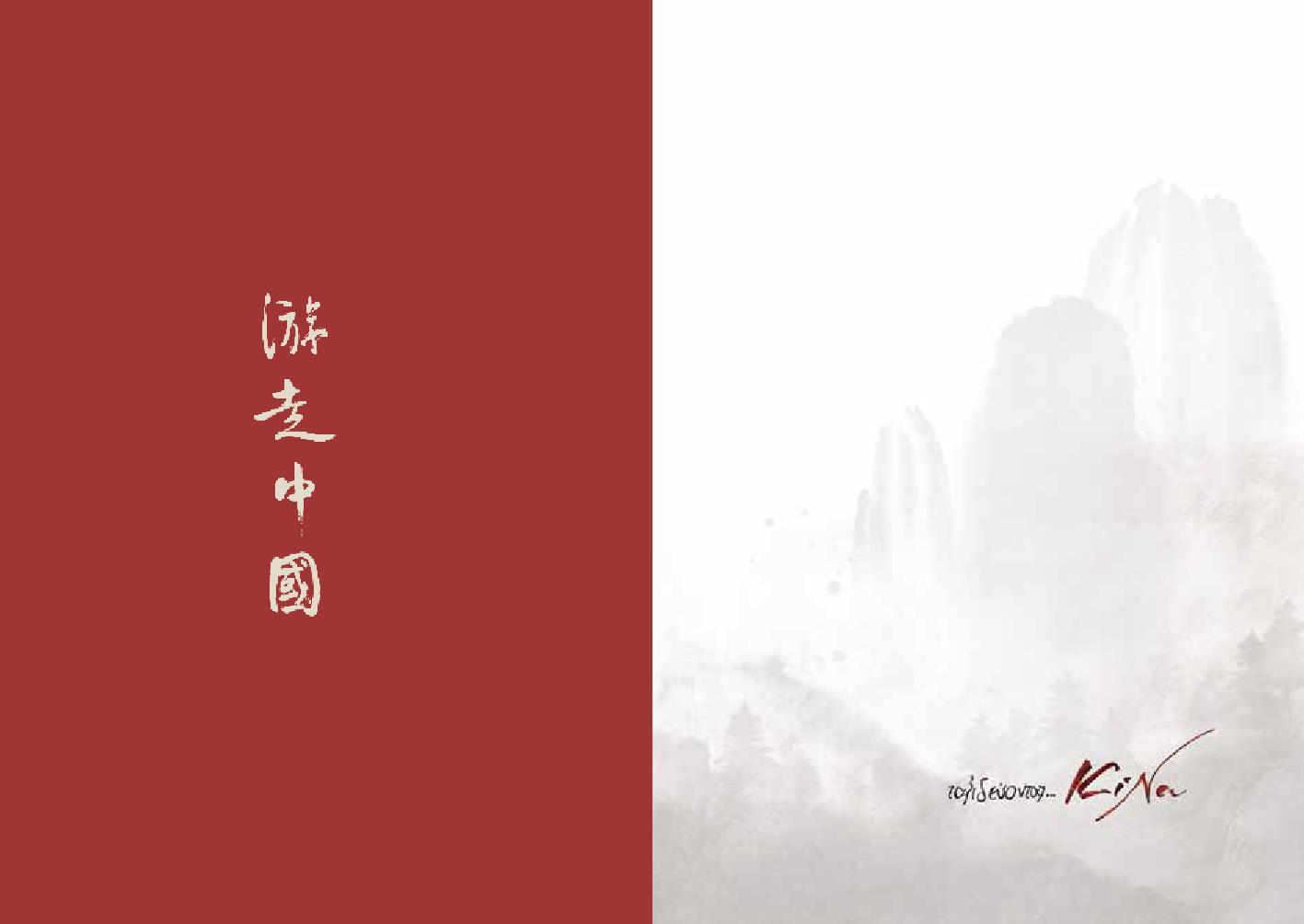 Travelling_china_salonia-22-1.jpg