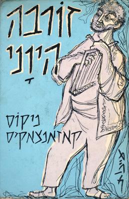 israel_zorbas_1956.jpg