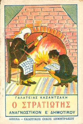 o_stratiotis_1927.jpg