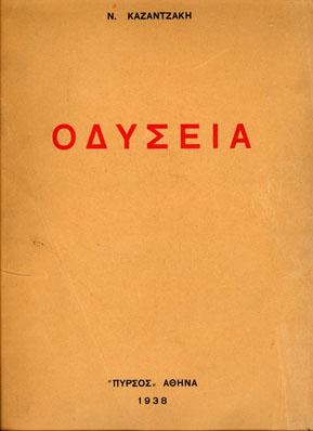 odisia__1938.jpg